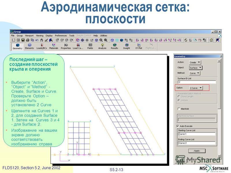 S5.2-13 FLDS120, Section 5.2, June 2002 Последний шаг – создание плоскостей крыла и оперения Выберите Action, Object и Method - Create, Surface и Curve. Проверьте Option – должно быть установлено 2 Curve Щелкните на Curves 1 и 2, для создания Surface