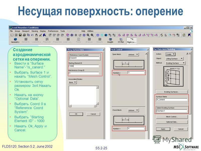 S5.2-25 FLDS120, Section 5.2, June 2002 Ввести в Surface Name-ls_canard. Выбрать Surface 1 и нажать Mesh Control. Установить сетку размером 3 х 4. Нажать Ok. Нажать на кнопку Optional Data. Выбрать Coord 0 в Reference Coord System. Выбрать Starting E