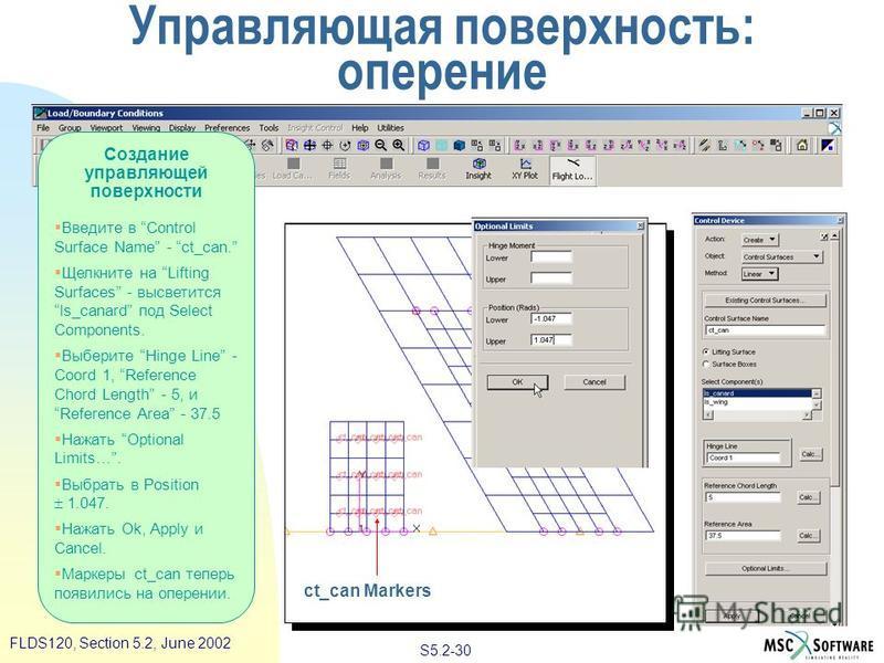 S5.2-30 FLDS120, Section 5.2, June 2002 ct_can Markers Управляющая поверхность: оперение Создание управляющей поверхности Введите в Control Surface Name - ct_can. Щелкните на Lifting Surfaces - высветится ls_canard под Select Components. Выберите Hin