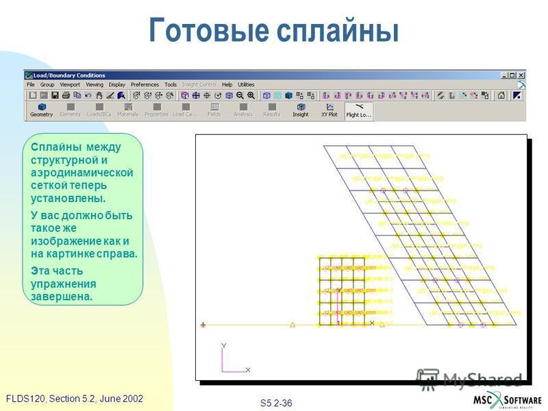 S5.2-36 FLDS120, Section 5.2, June 2002 Сплайны между структурной и аэродинамической сеткой теперь установлены. У вас должно быть такое же изображение как и на картинке справа. Эта часть упражнения завершена. Готовые сплайны