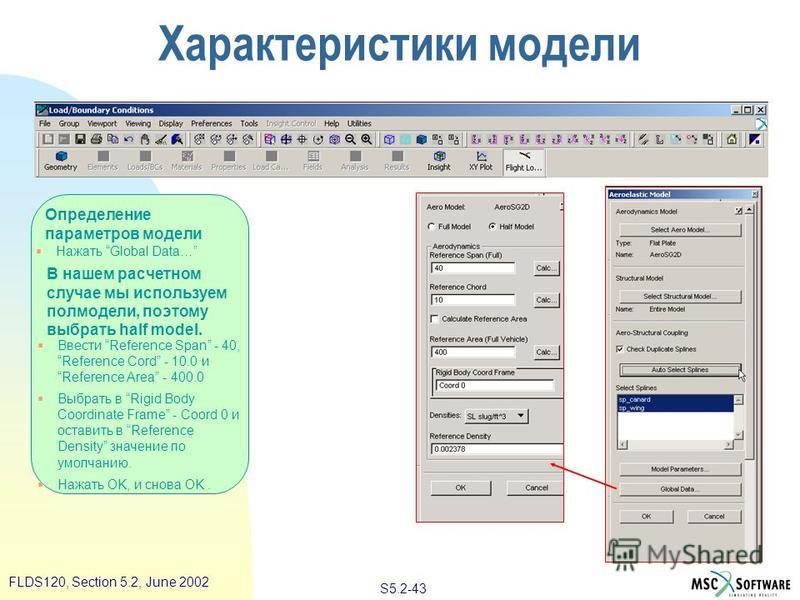 S5.2-43 FLDS120, Section 5.2, June 2002 Определение параметров модели Нажать Global Data… В нашем расчетном случае мы используем полмодели, поэтому выбрать half model. Ввести Reference Span - 40, Reference Cord - 10.0 и Reference Area - 400.0 Выбрать