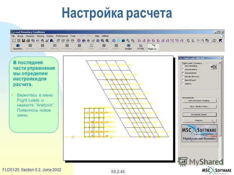 S5.2-45 FLDS120, Section 5.2, June 2002 В последней части упражнения мы определим настройки для расчета. Вернитесь в меню Flight Loads и нажмите Analysis. Появилось новое меню. Настройка расчета