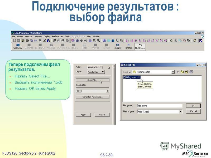 S5.2-59 FLDS120, Section 5.2, June 2002 Теперь подключим файл результатов. n Нажать Select File… n Выбрать полученный *.xdb n Нажать OK затем Apply. Подключение результатов : выбор файла