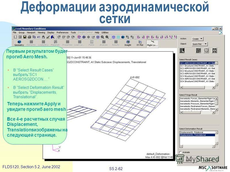 S5.2-62 FLDS120, Section 5.2, June 2002 Первым результатом будет прогиб Aero Mesh. В Select Result Cases выбратьSC1 AEROSG2DCON…. В Select Deformation Result выбрать Displacements, Translational. Теперь нажмите Аpply и увидите прогиб aero mesh Все 4-
