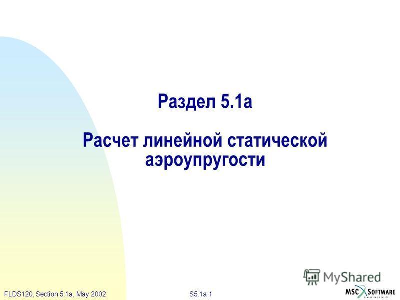 S5.1a-1FLDS120, Section 5.1a, May 2002 Раздел 5.1a Расчет линейной статической аэроупругости