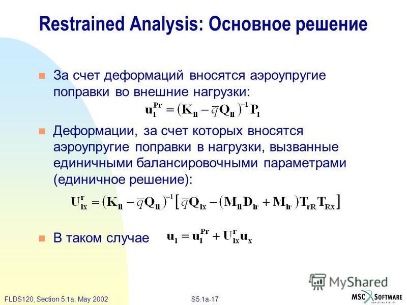S5.1a-17FLDS120, Section 5.1a, May 2002 Restrained Analysis: Основное решение За счет деформаций вносятся аэроупругие поправки во внешние нагрузки: Деформации, за счет которых вносятся аэроупругие поправки в нагрузки, вызванные единичными балансирово