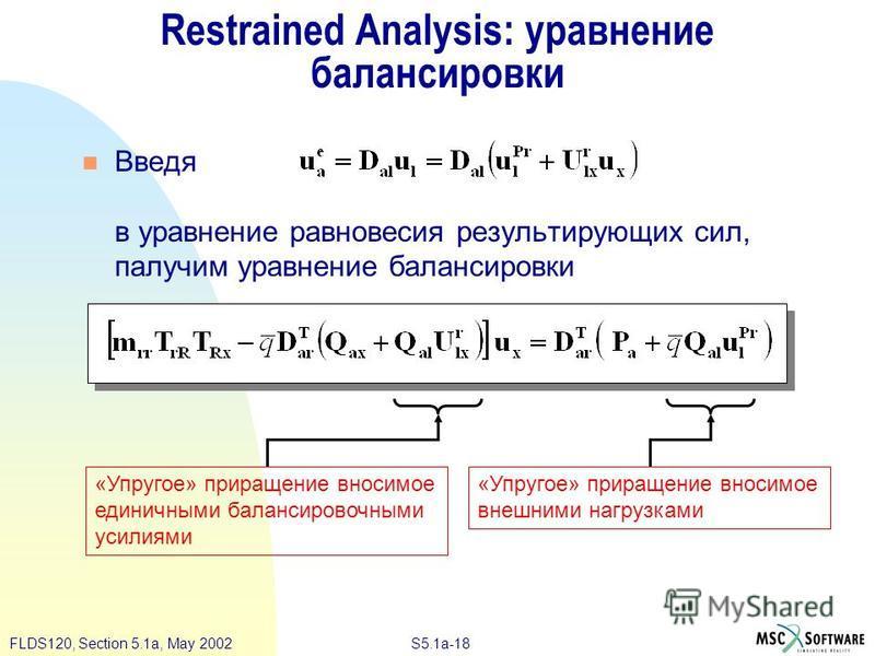 S5.1a-18FLDS120, Section 5.1a, May 2002 Restrained Analysis: уравнение балансировки Введя в уравнение равновесия результирующих сил, получим уравнение балансировки «Упругое» приращение вносимое единичными балансировочными усилиями «Упругое» приращени