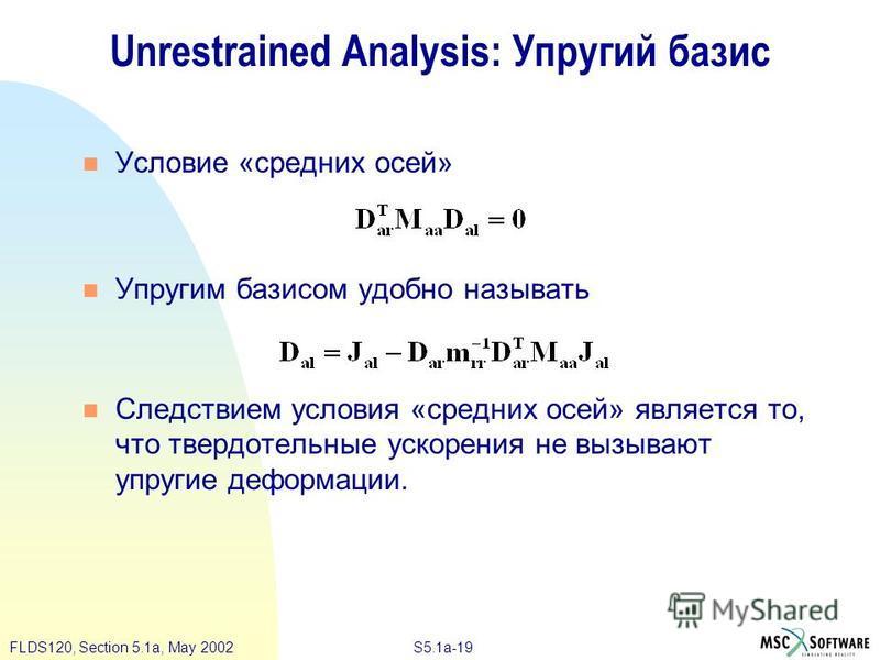 S5.1a-19FLDS120, Section 5.1a, May 2002 Unrestrained Analysis: Упругий базис Условие «средних осей» Упругим базисом удобно называть Следствием условия «средних осей» является то, что твердотельные ускорения не вызывают упругие деформации.