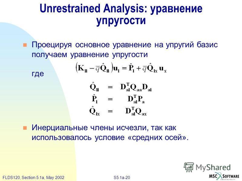 S5.1a-20FLDS120, Section 5.1a, May 2002 Unrestrained Analysis: уравнение упругости Проецируя основное уравнение на упругий базис получаем уравнение упругости где Инерциальные члены исчезли, так как использовалось условие «средних осей».
