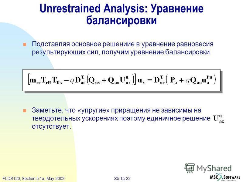 S5.1a-22FLDS120, Section 5.1a, May 2002 Unrestrained Analysis: Уравнение балансировки Подставляя основное решение в уравнение равновесия результирующих сил, получим уравнение балансировки Заметьте, что «упругие» приращения не зависимы на твердотельны