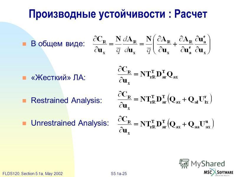 S5.1a-25FLDS120, Section 5.1a, May 2002 Производные устойчивости : Расчет В общем виде: «Жесткий» ЛА: Restrained Analysis: Unrestrained Analysis: