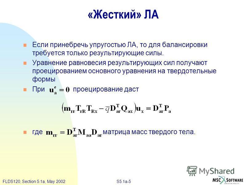S5.1a-5FLDS120, Section 5.1a, May 2002 «Жесткий» ЛА Если пренебречь упругостью ЛА, то для балансировки требуется только результирующие силы. Уравнение равновесия результирующих сил получают проецированием основного уравнения на твердотельные формы Пр