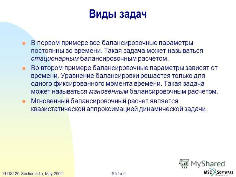 S5.1a-9FLDS120, Section 5.1a, May 2002 Виды задач В первом примере все балансировочные параметры постоянны во времени. Такая задача может называться стационарным балансировочным расчетом. Во втором примере балансировочные параметры зависят от времени