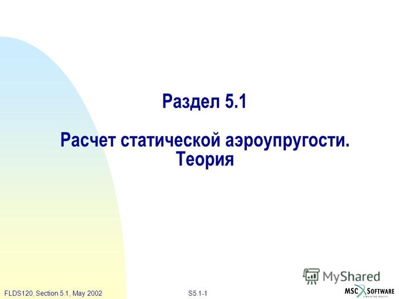 S5.1-1FLDS120, Section 5.1, May 2002 Раздел 5.1 Расчет статической аэроупругости. Теория