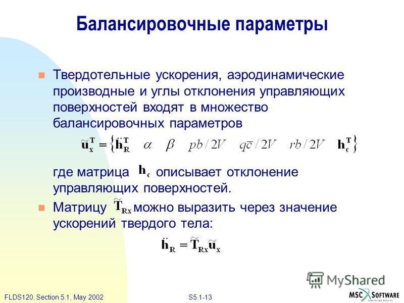 S5.1-13FLDS120, Section 5.1, May 2002 Балансировочные параметры Твердотельные ускорения, аэродинамические производные и углы отклонения управляющих поверхностей входят в множество балансировочных параметров где матрица описывает отклонение управляющи