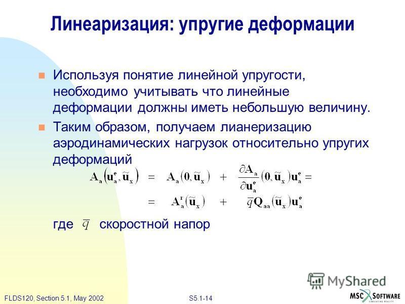 S5.1-14FLDS120, Section 5.1, May 2002 Линеаризация: упругие деформации Используя понятие линейной упругости, необходимо учитывать что линейные деформации должны иметь небольшую величину. Таким образом, получаем лианеризацию аэродинамических нагрузок