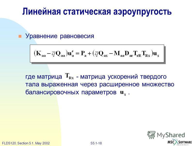 S5.1-18FLDS120, Section 5.1, May 2002 Линейная статическая аэроупругость Уравнение равновесия где матрица- матрица ускорений твердого тала выраженная через расширенное множество балансировочных параметров.