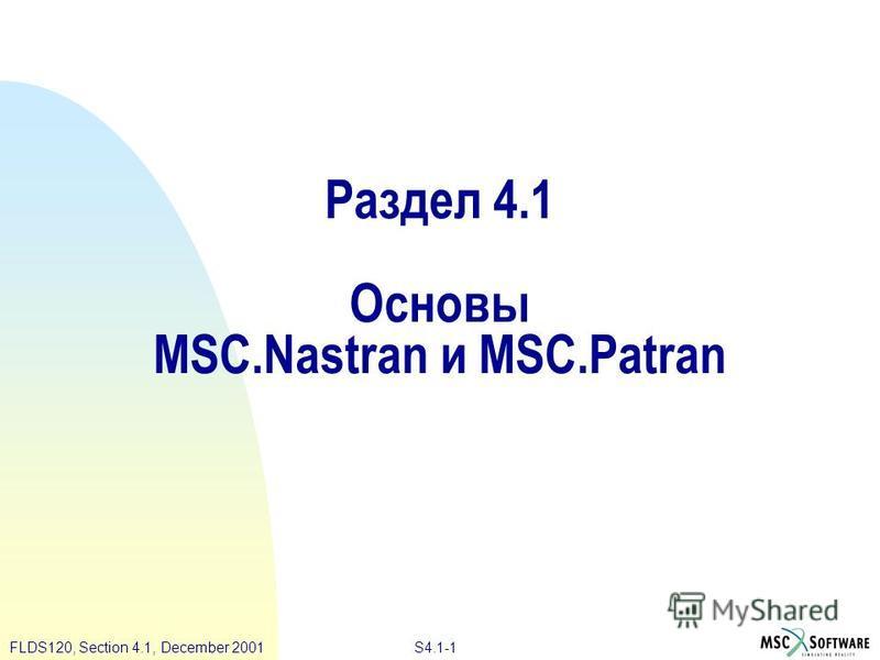 S4.1-1 FLDS120, Section 4.1, December 2001 Раздел 4.1 Основы MSC.Nastran и MSC.Patran