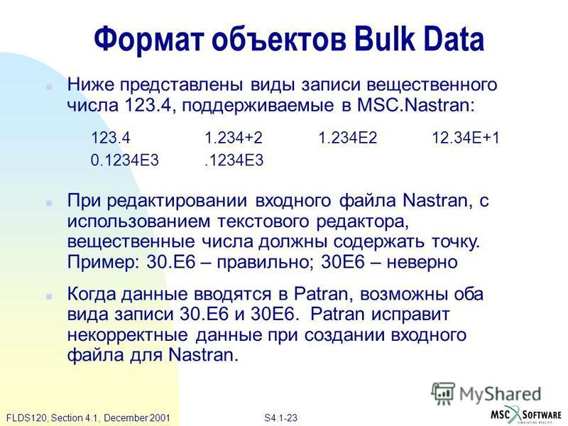 S4.1-23 FLDS120, Section 4.1, December 2001 Формат объектов Bulk Data n Ниже представлены виды записи вещественного числа 123.4, поддерживаемые в MSC.Nastran: n При редактировании входного файла Nastran, с использованием текстового редактора, веществ