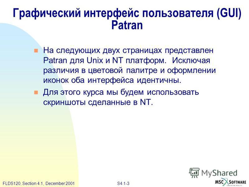 S4.1-3 FLDS120, Section 4.1, December 2001 Графический интерфейс пользователя (GUI) Patran На следующих двух страницах представлен Patran для Unix и NT платформ. Исключая различия в цветовой палитре и оформлении иконок оба интерфейса идентичны. Для э