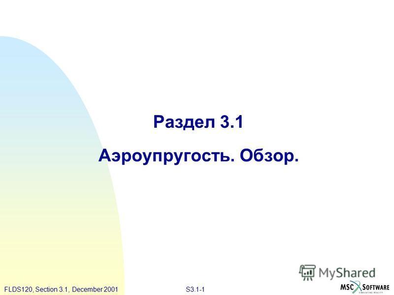 S3.1-1FLDS120, Section 3.1, December 2001 Раздел 3.1 Аэроупругость. Обзор.