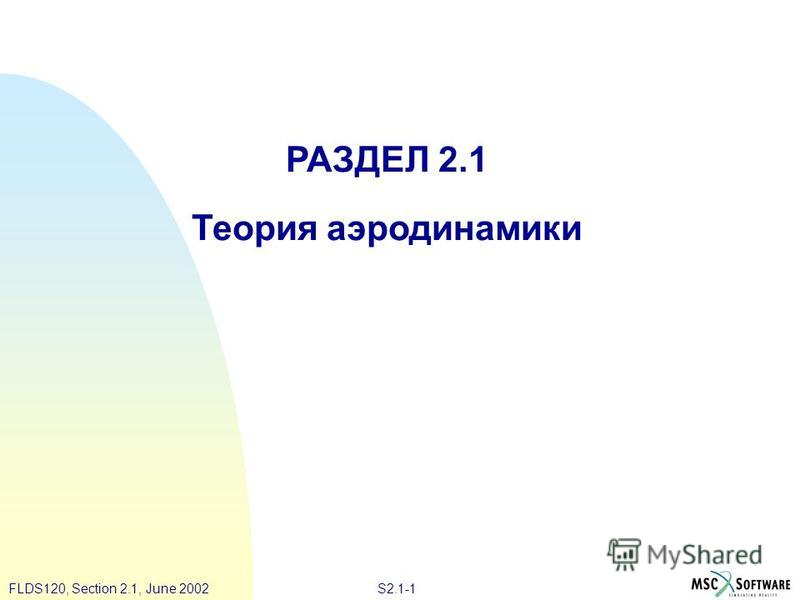 S2.1-1FLDS120, Section 2.1, June 2002 РАЗДЕЛ 2.1 Теория аэродинамики