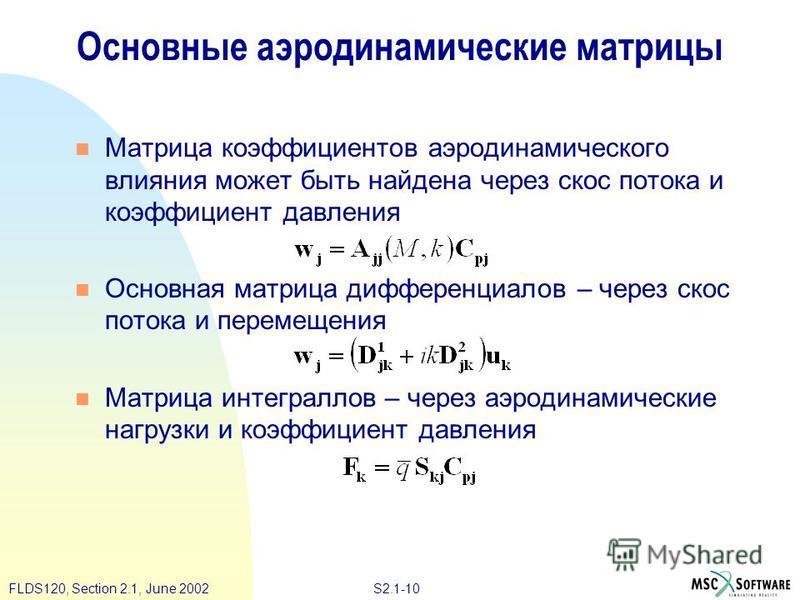 S2.1-10FLDS120, Section 2.1, June 2002 Основные аэродинамические матрицы Матрица коэффициентов аэродинамического влияния может быть найдена через скос потока и коэффициент давления Основная матрица дифференциалов – через скос потока и перемещения Мат