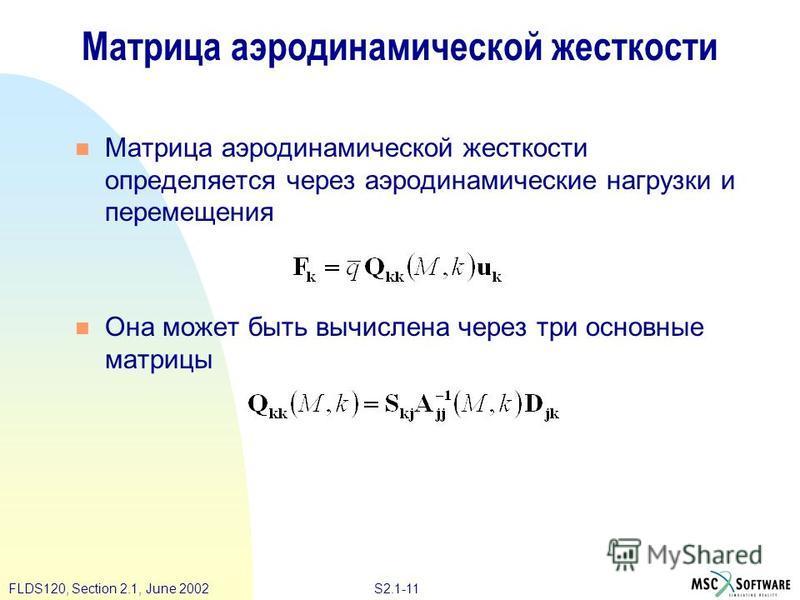 S2.1-11FLDS120, Section 2.1, June 2002 Матрица аэродинамической жесткости Матрица аэродинамической жесткости определяется через аэродинамические нагрузки и перемещения Она может быть вычислена через три основные матрицы