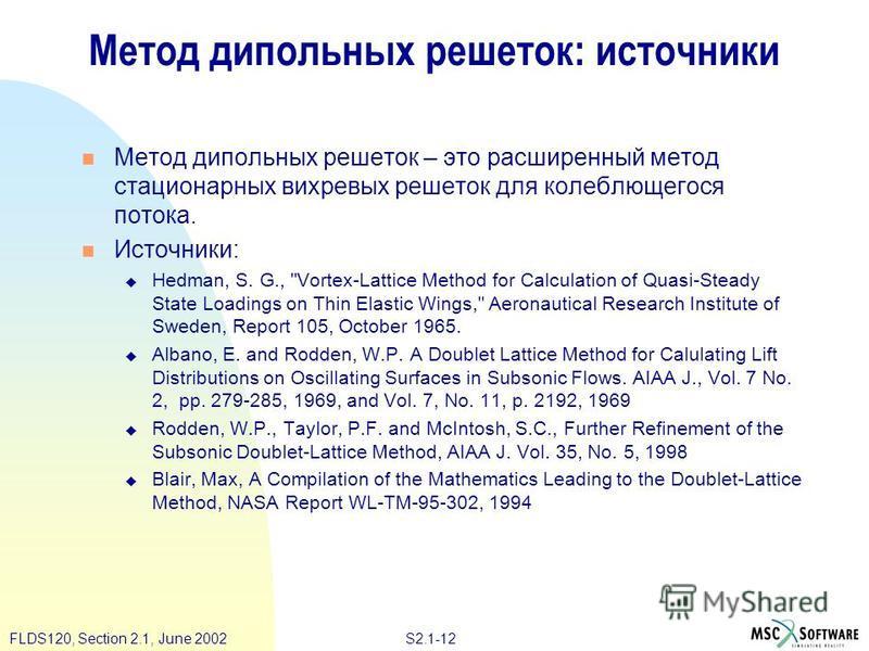 S2.1-12FLDS120, Section 2.1, June 2002 Метод дипольных решеток: источники Метод дипольных решеток – это расширенный метод стационарных вихревых решеток для колеблющегося потока. Источники: Hedman, S. G.,