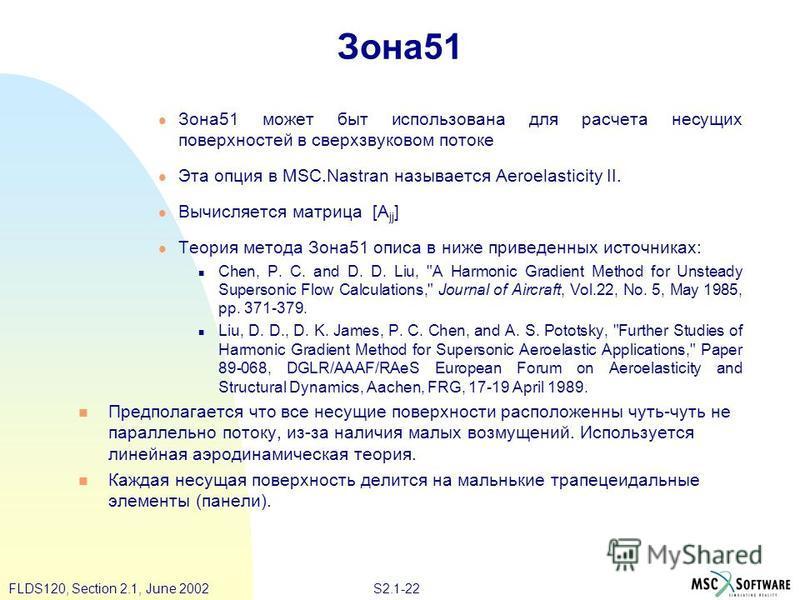 S2.1-22FLDS120, Section 2.1, June 2002 Зона 51 Зона 51 может быт использована для расчета несущих поверхностей в сверхзвуковом потоке Эта опция в MSC.Nastran называется Aeroelasticity II. Вычисляется матрица [A jj ] Теория метода Зона 51 аписа в ниже