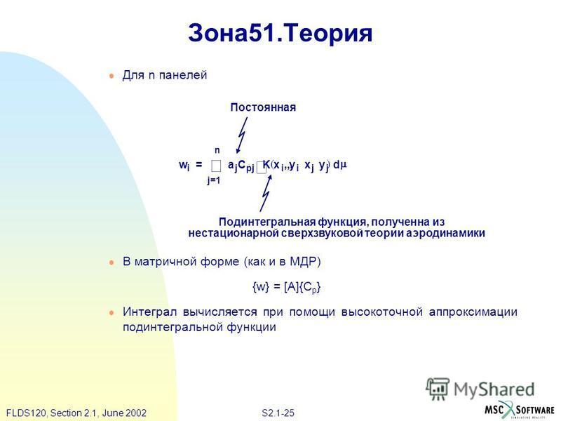 S2.1-25FLDS120, Section 2.1, June 2002 Зона 51. Теория Для n панелей В матричной форме (как и в МДР) {w} = [A]{C p } Интеграл вычисляется при помощи высокоточной аппроксимации подынтегральной функции w i a j C pj K xK x i y i x j y j,,, d j=1j=1 n =