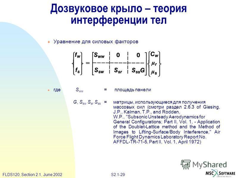 S2.1-29FLDS120, Section 2.1, June 2002 Дозвуковое крыло – теория интерференции тел Уравнение для силовых факторов где S ww = площадь панели G, S sw S sr S ss = матрицы, использующиеся для получения массовых сил (смотри раздел 2.6.3 of Giesing, J.P.,