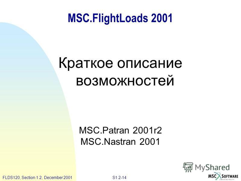 S1.2-14FLDS120, Section 1.2, December 2001 MSC.FlightLoads 2001 Краткое описание возможностей MSC.Patran 2001r2 MSC.Nastran 2001
