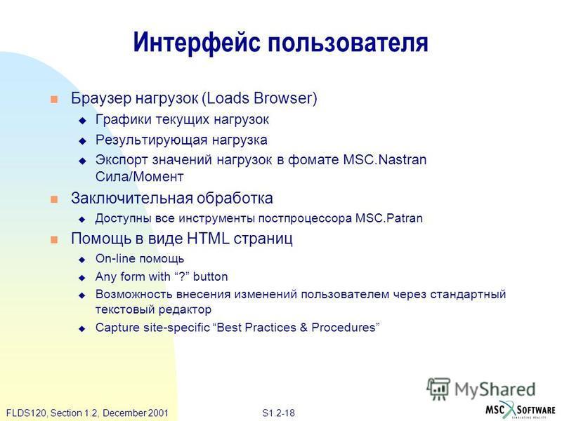 S1.2-18FLDS120, Section 1.2, December 2001 Интерфейс пользователя Браузер нагрузок (Loads Browser) Графики текущих нагрузок Результирующая нагрузка Экспорт значений нагрузок в формате MSC.Nastran Сила/Момент Заключительная обработка Доступны все инст