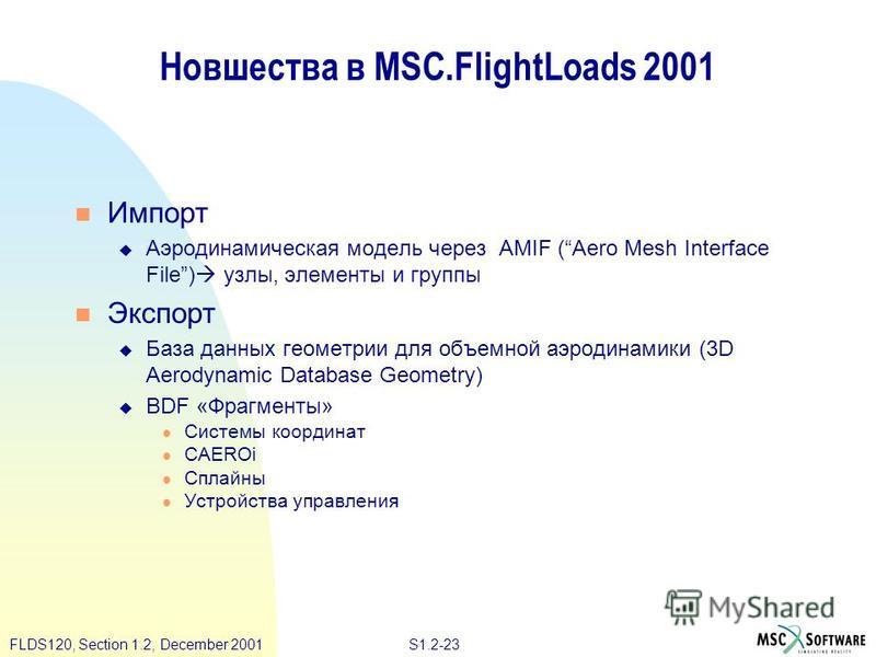 S1.2-23FLDS120, Section 1.2, December 2001 Новшества в MSC.FlightLoads 2001 Импорт Аэродинамическая модель через AMIF (Aero Mesh Interface File) узлы, элементы и группы Экспорт База данных геометрии для объемной аэродинамики (3D Aerodynamic Database