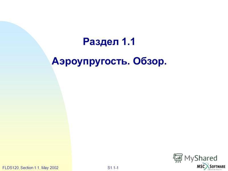S1.1-1FLDS120, Section 1.1, May 2002 Раздел 1.1 Аэроупругость. Обзор.