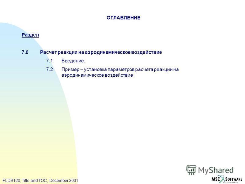 FLDS120, Title and TOC, December 2001 ОГЛАВЛЕНИЕ Раздел 7.0 Расчет реакции на аэродинамическое воздействие 7.1Введение. 7.2Пример – установка параметров расчета реакции на аэродинамическое воздействие