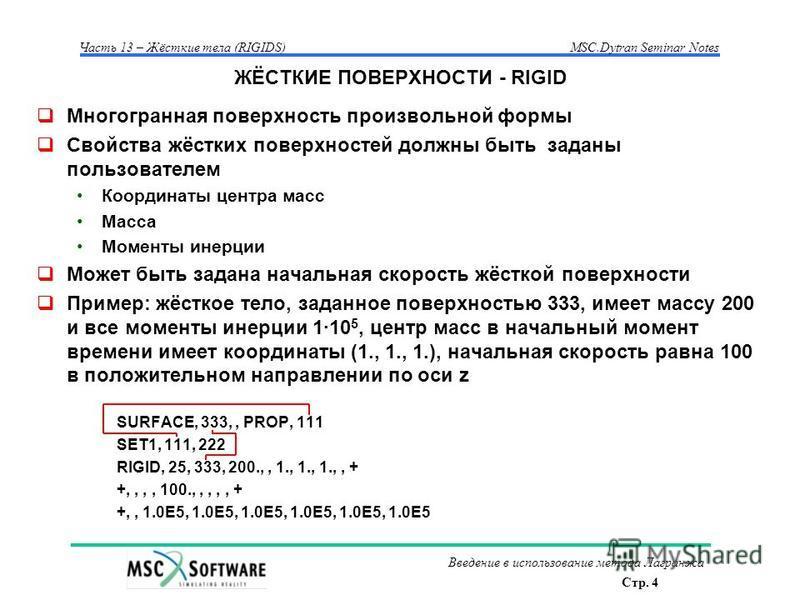 Стр. 4 Часть 13 – Жёсткие тела (RIGIDS)MSC.Dytran Seminar Notes Введение в использование метода Лагранжа ЖЁСТКИЕ ПОВЕРХНОСТИ - RIGID Многогранная поверхность произвольной формы Свойства жёстких поверхностей должны быть заданы пользователем Координаты