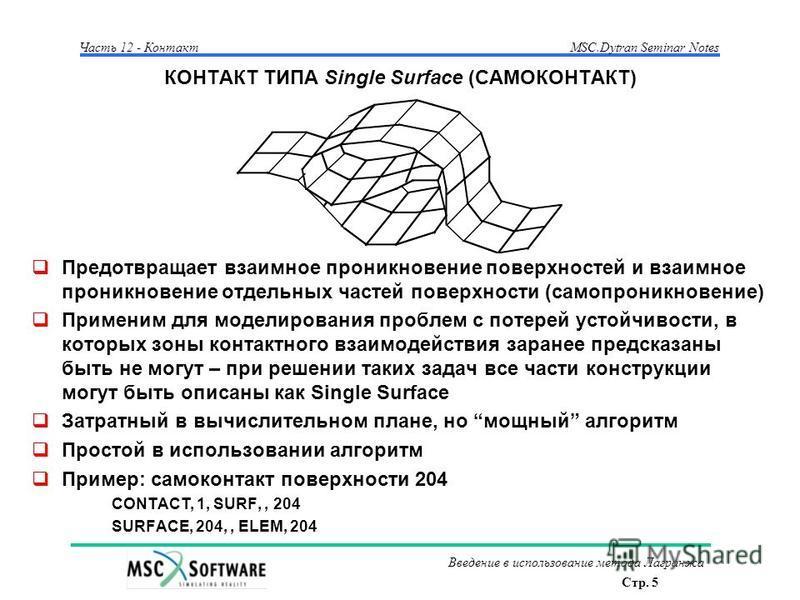 Стр. 5 Часть 12 - КонтактMSC.Dytran Seminar Notes Введение в использование метода Лагранжа КОНТАКТ ТИПА Single Surface (САМОКОНТАКТ) Предотвращает взаимное проникновение поверхностей и взаимное проникновение отдельных частей поверхности (само проникн