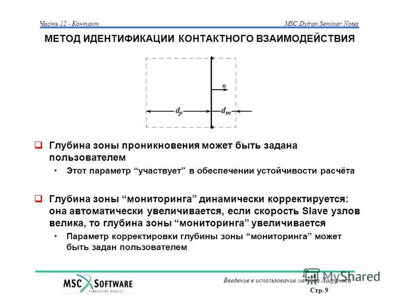 Стр. 9 Часть 12 - КонтактMSC.Dytran Seminar Notes Введение в использование метода Лагранжа МЕТОД ИДЕНТИФИКАЦИИ КОНТАКТНОГО ВЗАИМОДЕЙСТВИЯ Глубина зоны проникновения может быть задана пользователем Этот параметр участвует в обеспечении устойчивости ра