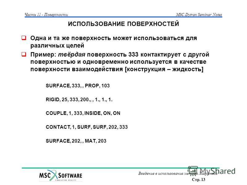 Стр. 13 Часть 11 - ПоверхностиMSC.Dytran Seminar Notes Введение в использование метода Лагранжа ИСПОЛЬЗОВАНИЕ ПОВЕРХНОСТЕЙ Одна и та же поверхность может использоваться для различных целей Пример: твёрдая поверхность 333 контактирует с другой поверхн