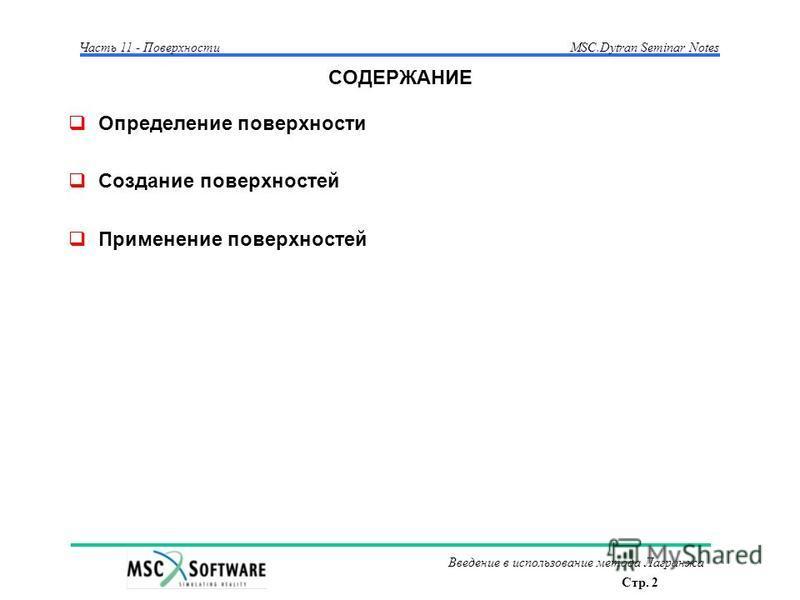 Стр. 2 Часть 11 - ПоверхностиMSC.Dytran Seminar Notes Введение в использование метода Лагранжа СОДЕРЖАНИЕ Определение поверхности Создание поверхностей Применение поверхностей