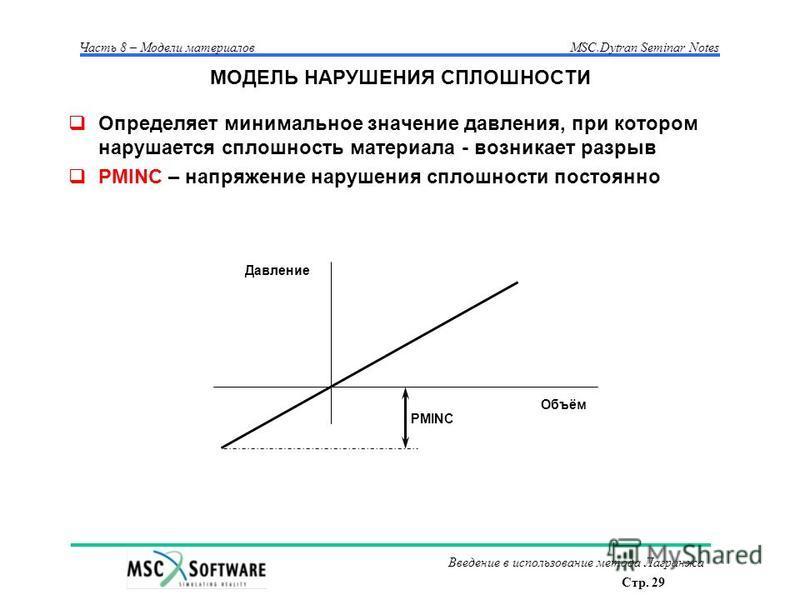 Стр. 29 Часть 8 – Модели материаловMSC.Dytran Seminar Notes Введение в использование метода Лагранжа МОДЕЛЬ НАРУШЕНИЯ СПЛОШНОСТИ Определяет минимальное значение давления, при котором нарушается сплошность материала - возникает разрыв PMINC – напряжен