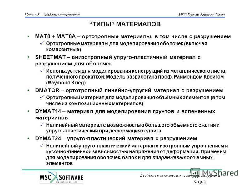 Стр. 4 Часть 8 – Модели материаловMSC.Dytran Seminar Notes Введение в использование метода Лагранжа ТИПЫ МАТЕРИАЛОВ MAT8 + MAT8A – ортотропные материалы, в том числе с разрушением Ортотропные материалы для моделирования оболочек (включая композитные)