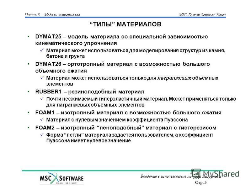 Стр. 5 Часть 8 – Модели материаловMSC.Dytran Seminar Notes Введение в использование метода Лагранжа ТИПЫ МАТЕРИАЛОВ DYMAT25 – модель материала со специальной зависимостью кинематического упрочнения Материал может использоваться для моделирования стру