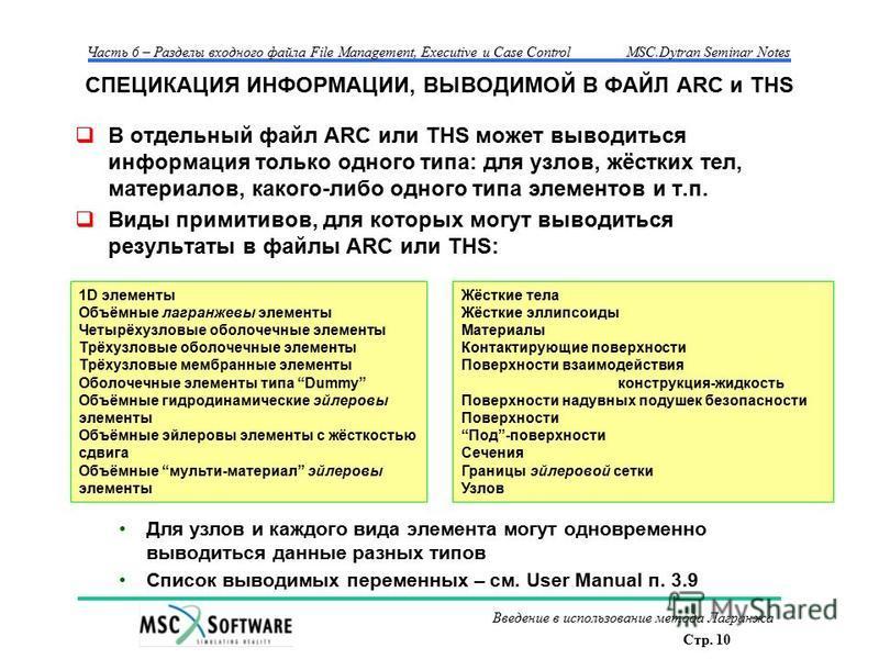 Стр. 10 Часть 6 – Разделы входного файла File Management, Executive и Case ControlMSC.Dytran Seminar Notes Введение в использование метода Лагранжа СПЕЦИКАЦИЯ ИНФОРМАЦИИ, ВЫВОДИМОЙ В ФАЙЛ ARC и THS В отдельный файл ARC или THS может выводиться информ
