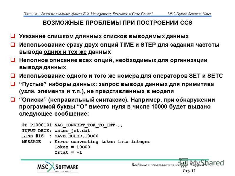 Стр. 17 Часть 6 – Разделы входного файла File Management, Executive и Case ControlMSC.Dytran Seminar Notes Введение в использование метода Лагранжа ВОЗМОЖНЫЕ ПРОБЛЕМЫ ПРИ ПОСТРОЕНИИ CCS Указание слишком длинных списков выводимых данных Использование