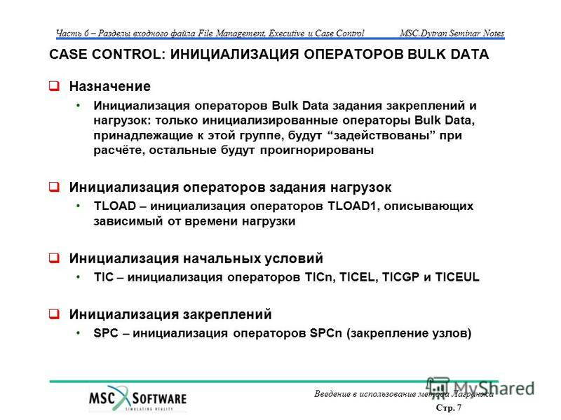 Стр. 7 Часть 6 – Разделы входного файла File Management, Executive и Case ControlMSC.Dytran Seminar Notes Введение в использование метода Лагранжа CASE CONTROL: ИНИЦИАЛИЗАЦИЯ ОПЕРАТОРОВ BULK DATA Назначение Инициализация операторов Bulk Data задания