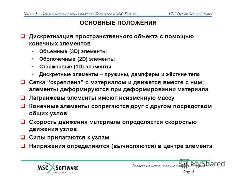 Стр. 3 Часть 5 – Основы использования подхода Лагранжа в MSC.Dytran MSC.Dytran Seminar Notes Введение в использование метода Лагранжа ОСНОВНЫЕ ПОЛОЖЕНИЯ Дискретизация пространственного объекта с помощью конечных элементов Объёмные (3D) элементы Оболо