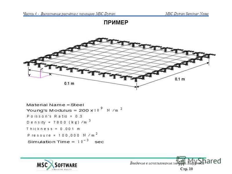 Стр. 10 Часть 4 - Выполнение расчёта с помощью MSC.Dytran Введение в использование метода Лагранжа MSC.Dytran Seminar Notes ПРИМЕР 0.1 m